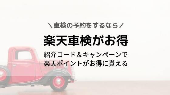 楽天車検のキャンペーンと紹介コード