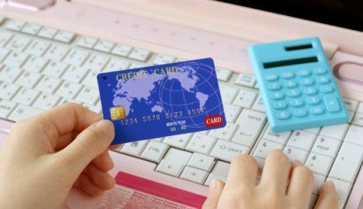 キャッシュレス決済でおすすめのクレジットカード3選!メインカードはどこにする?