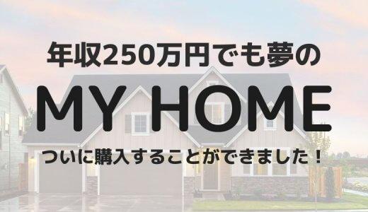 年収250万円・頭金なしで住宅ローン1530万円のマイホームを購入!ろうきんの審査を通過しました!