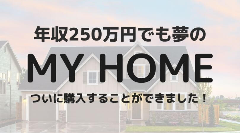 年収250万円でも住宅ローンの審査に通過!