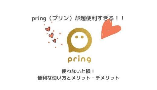 pring(プリン)が改悪?資金移動が手数料無料でできる神送金アプリ
