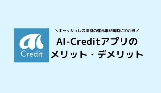 AI-Creditアプリのメリット・デメリット!キャッシュレス決済の還元率が瞬時に分かる