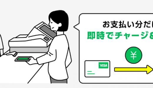 【LINE Pay】チャージ&ペイの仕組みと税金(固定資産税・自動車税)の支払いがお得になる!