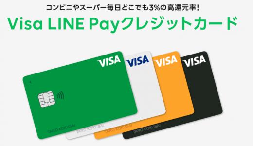 VISA LINE Payクレジットカードを使ったメリット・デメリットとポイント対象外になるもの