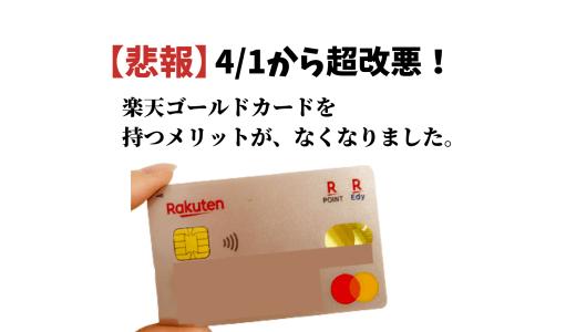 楽天ゴールドカードが改悪!プレミアムカードに切り替える損益分岐点は55万円以上!どうする?