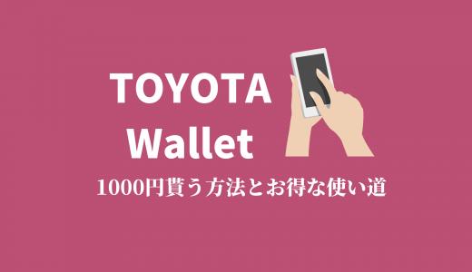 TOYOTA Walletをダウンロードして1000円貰える!お得な使い方はAmazonギフト券やsuicaにチャージ