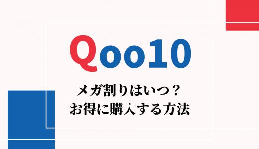 2021年Qoo10のメガ割はいつ?買うべきおすすめ商品とお得に購入する方法まとめ