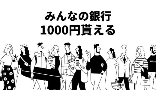 みんなの銀行を開設して1000円貰える!紹介コードやアプリの使い方を紹介