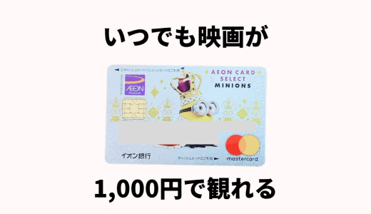 ミニオンズカードでイオンシネマの映画チケットを1,000円で買う方法!